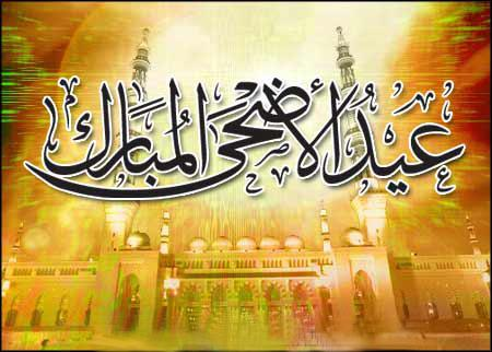 صورة صور بمناسبة عيد الاضحى , اروع التهاني القلبية للامة الاسلامية