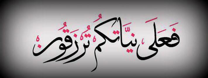 صور صور خلفيات فيس بوك , لقطات اسلامية متميزة و متنوعة