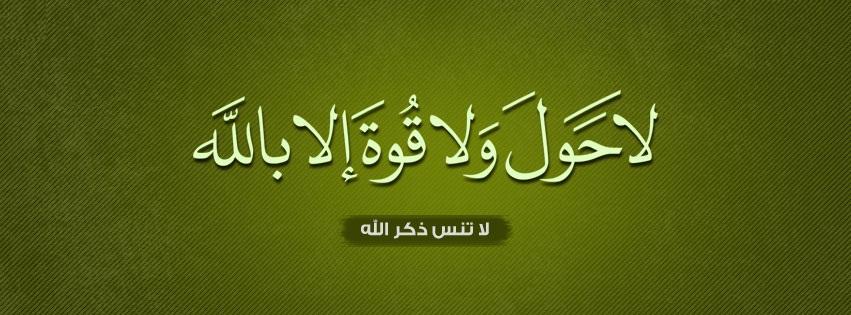 صوره صور غلاف دينيه , كفرات اسلامية متميزة ومتنوعة