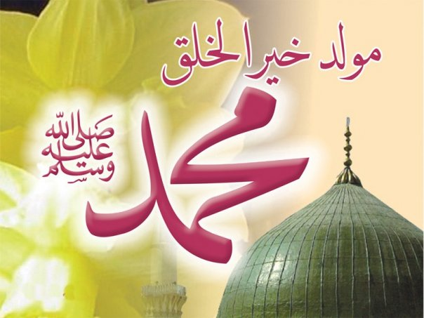 بالصور صور للمولد النبوي , نبارك الامة الاسلامية ذكري ميلاد رسولنا الكريم 2489 1