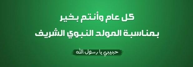 بالصور صور للمولد النبوي , نبارك الامة الاسلامية ذكري ميلاد رسولنا الكريم 2489 10
