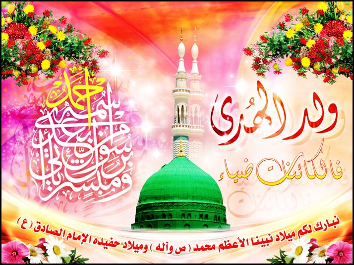 بالصور صور للمولد النبوي , نبارك الامة الاسلامية ذكري ميلاد رسولنا الكريم 2489 2