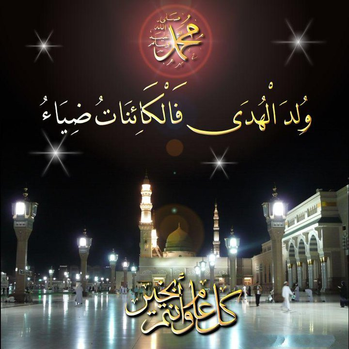 بالصور صور للمولد النبوي , نبارك الامة الاسلامية ذكري ميلاد رسولنا الكريم 2489 3