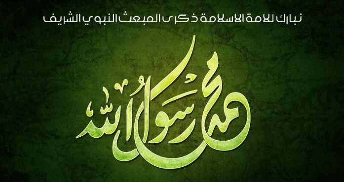 بالصور صور للمولد النبوي , نبارك الامة الاسلامية ذكري ميلاد رسولنا الكريم 2489 5