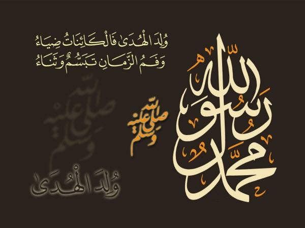 بالصور صور للمولد النبوي , نبارك الامة الاسلامية ذكري ميلاد رسولنا الكريم 2489 6