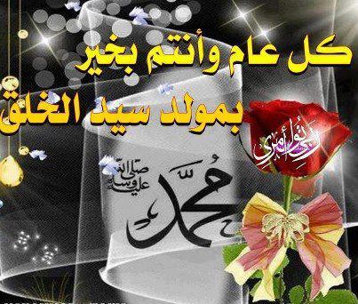 بالصور صور للمولد النبوي , نبارك الامة الاسلامية ذكري ميلاد رسولنا الكريم 2489 9