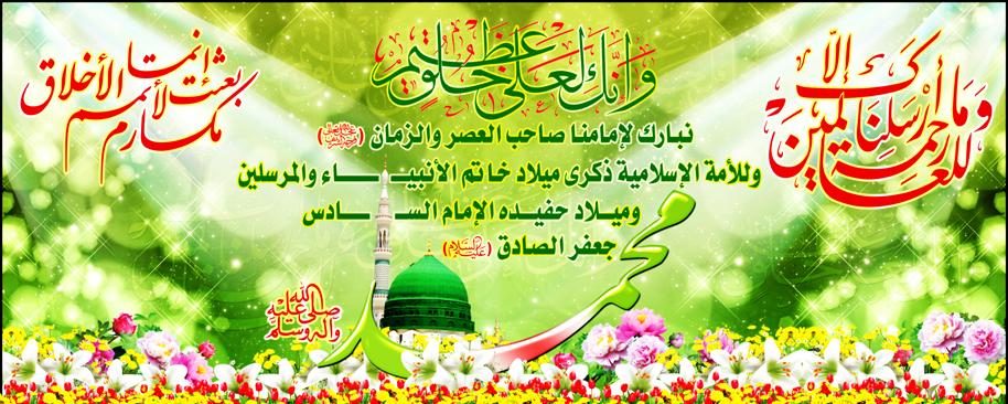 صوره صور للمولد النبوي , نبارك الامة الاسلامية ذكري ميلاد رسولنا الكريم