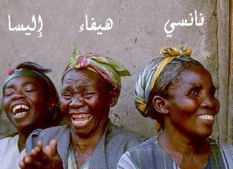 بالصور صور تموت ضحك , اضحك من فضلك الدنيا حلوة 2492 6