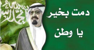 صوره صور علم السعوديه , شعار المملكة بيرفرف دائما لاعلي شامخ مثل وطنة