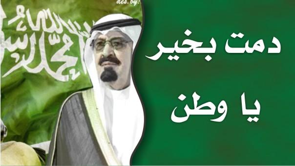 بالصور صور علم السعوديه , شعار المملكة بيرفرف دائما لاعلي شامخ مثل وطنة 2504
