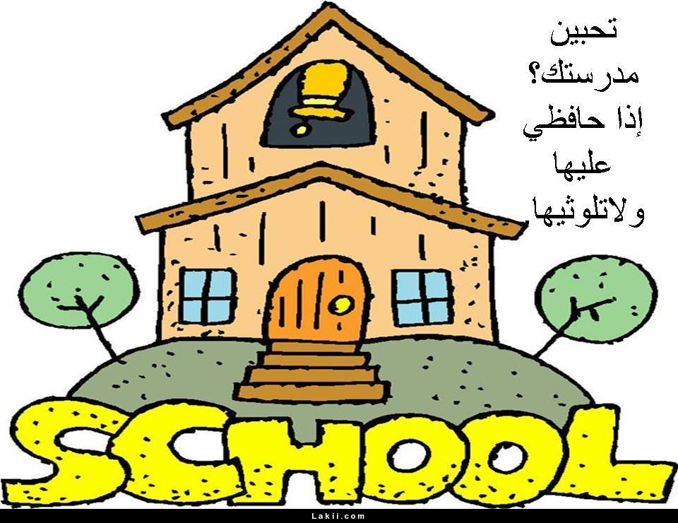 بالصور صور عن المدرسة , ايام الصحبة الحلوة وشقاوة الصبا 2507 4