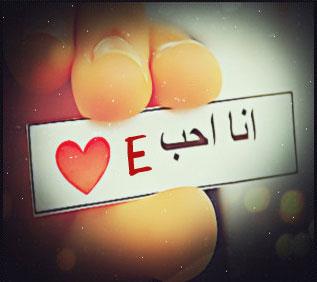 بالصور صور حرف e , زخرفي اسم حبيبك و تزيني بة 2539 2