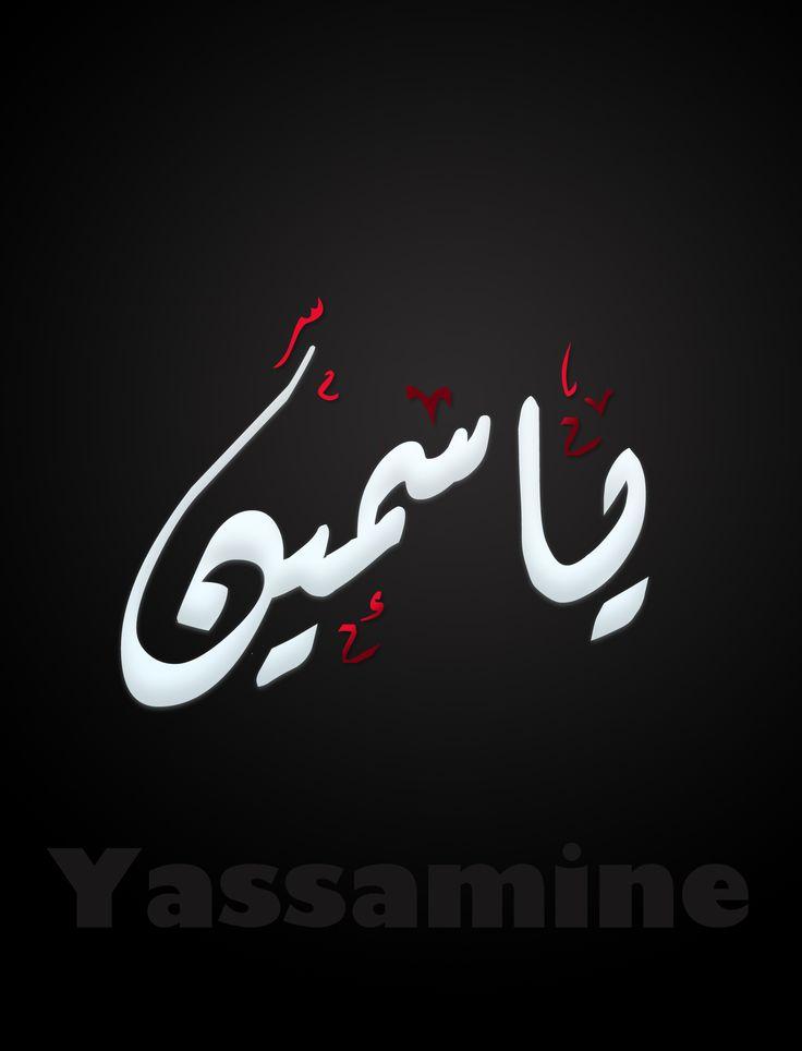بالصور صور اسم ياسمين , من الاسماء التي لها نكهة مميزة 2542 2