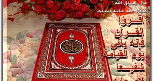 صور المصحف الشريف , اشرح صدرك و قلبك بنور كتاب الله