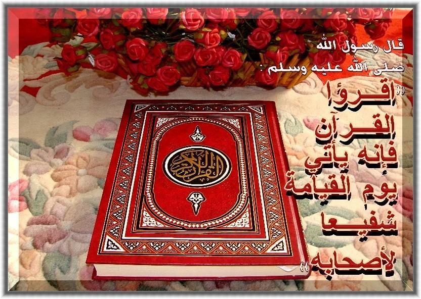 صورة صور المصحف الشريف , اشرح صدرك و قلبك بنور كتاب الله