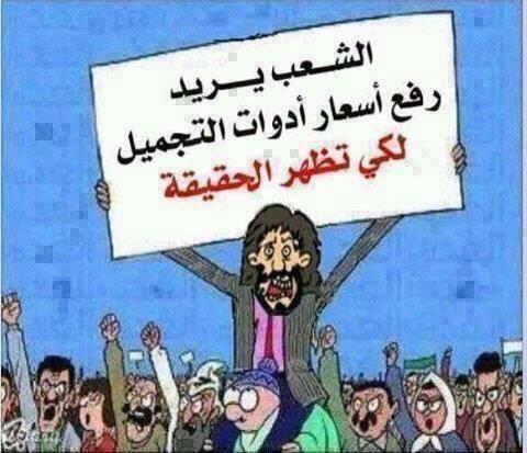 بالصور صور جزائرية مضحكة , قفشات تموت من الضحك من شعب الجزائر 2153 6