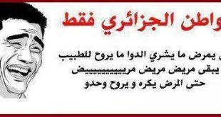 صورة صور جزائرية مضحكة , قفشات تموت من الضحك من شعب الجزائر