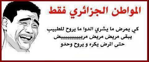 صوره صور جزائرية مضحكة , قفشات تموت من الضحك من شعب الجزائر