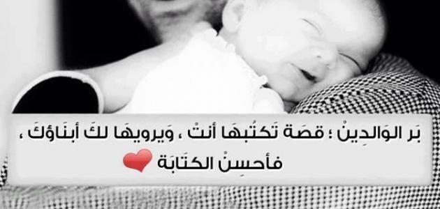 صورة صور عن الوالدين , بوستات عن فضل الاب والام علينا