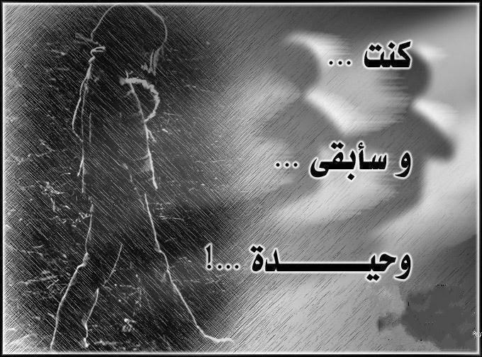 بالصور صور عن الم , لكل مجروح وحزين اليكم بوستات دموع 2174 5