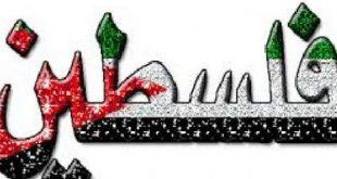 صورة صور علم فلسطين , مكانك في القلب يا قطعة من قلب العرب