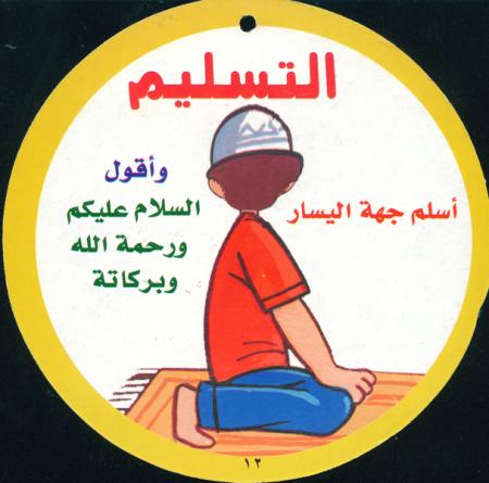 بالصور صور عن الصلاة , يوستات عن اهمية ركن من اركان الاسلام 2185 2