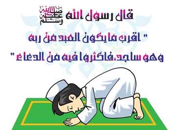 بالصور صور عن الصلاة , يوستات عن اهمية ركن من اركان الاسلام 2185 4