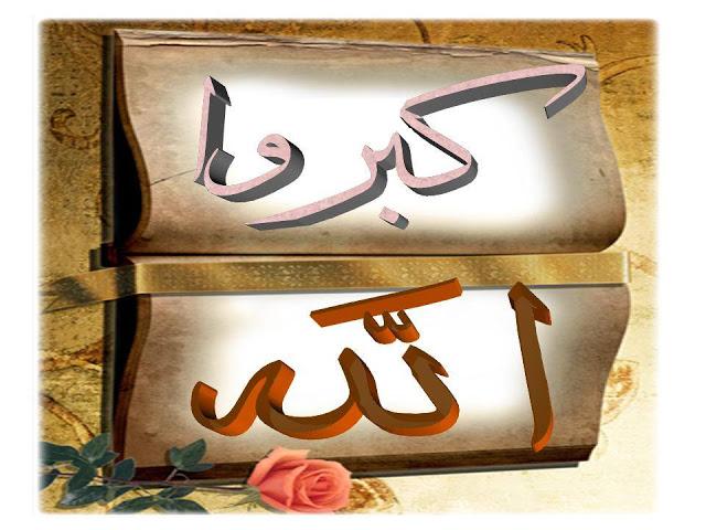بالصور صور الله اكبر , بوستات دينية لكلمات توحيد للفظ الجلاله 2189 4