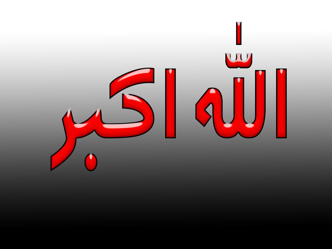 بالصور صور الله اكبر , بوستات دينية لكلمات توحيد للفظ الجلاله 2189 7