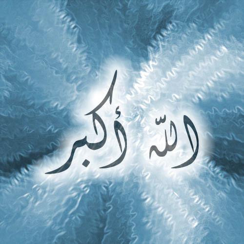 بالصور صور الله اكبر , بوستات دينية لكلمات توحيد للفظ الجلاله 2189 9
