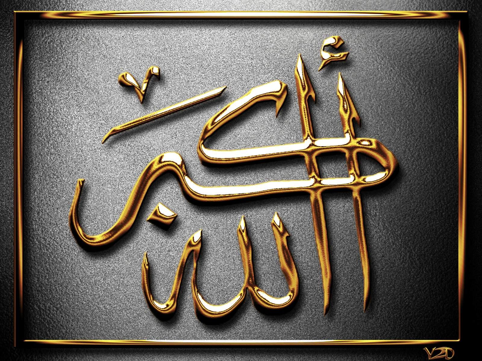 بالصور صور الله اكبر , بوستات دينية لكلمات توحيد للفظ الجلاله 2189