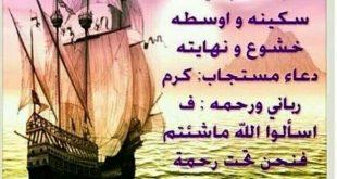 صورة صور ادعيه يوم الجمعه , بوستات لاجمل مناجاة العبد لربه