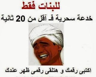 بالصور صور فيسبوك مضحكة , لاحلي ابتسامة بوستات نكت 2215 4