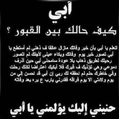 بالصور صور عن فراق الاب , لكل من فقد والده واحترق بنار الفراق 2224 1