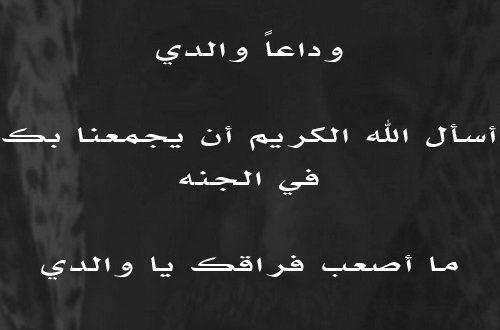 بالصور صور عن فراق الاب , لكل من فقد والده واحترق بنار الفراق 2224 2