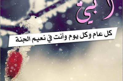 بالصور صور عن فراق الاب , لكل من فقد والده واحترق بنار الفراق 2224 4