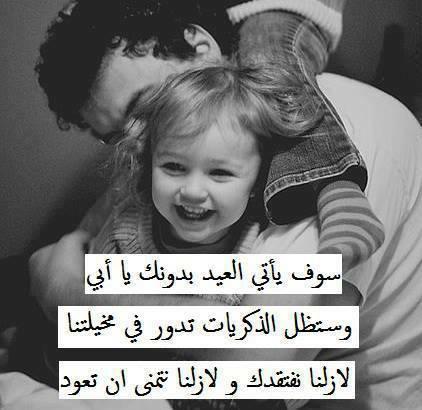 بالصور صور عن فراق الاب , لكل من فقد والده واحترق بنار الفراق 2224 5