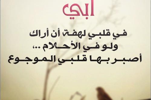 بالصور صور عن فراق الاب , لكل من فقد والده واحترق بنار الفراق 2224 6