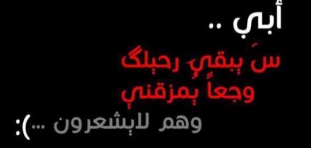 بالصور صور عن فراق الاب , لكل من فقد والده واحترق بنار الفراق 2224