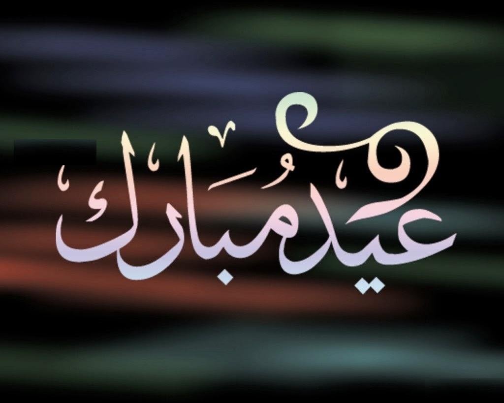 بالصور صور عيد الاضحى المبارك , التهاني الحلوة والامنيات الجميلة للامة الاسلامية 2238 1