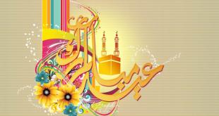 صور عيد الاضحى المبارك , التهاني الحلوة والامنيات الجميلة للامة الاسلامية