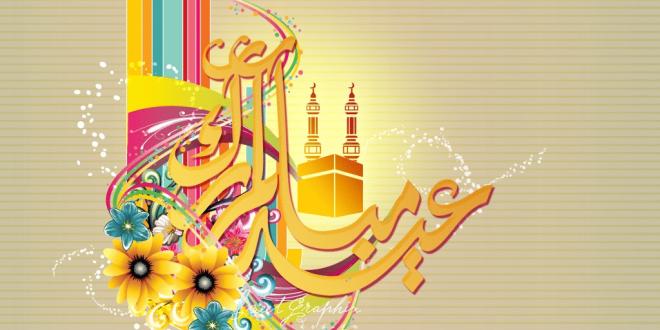 بالصور صور عيد الاضحى المبارك , التهاني الحلوة والامنيات الجميلة للامة الاسلامية 2238 2 660x330