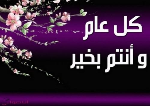 بالصور صور عيد الاضحى المبارك , التهاني الحلوة والامنيات الجميلة للامة الاسلامية 2238 2