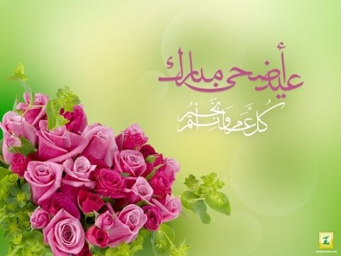 بالصور صور عيد الاضحى المبارك , التهاني الحلوة والامنيات الجميلة للامة الاسلامية 2238 3