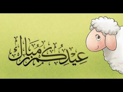 بالصور صور عيد الاضحى المبارك , التهاني الحلوة والامنيات الجميلة للامة الاسلامية 2238 6