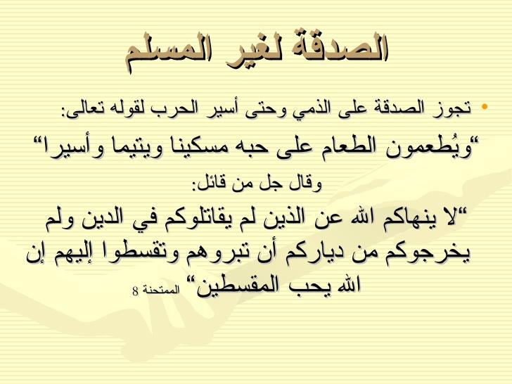بالصور صور عن الصدقه , ساعد اخوك المسلم واكسب الاجر والصواب 2280 5