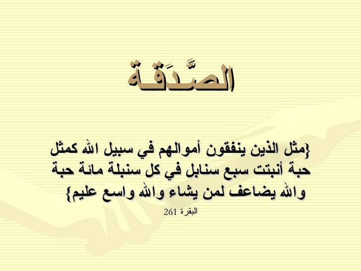 بالصور صور عن الصدقه , ساعد اخوك المسلم واكسب الاجر والصواب 2280 6