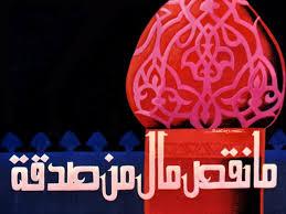 بالصور صور عن الصدقه , ساعد اخوك المسلم واكسب الاجر والصواب 2280 8
