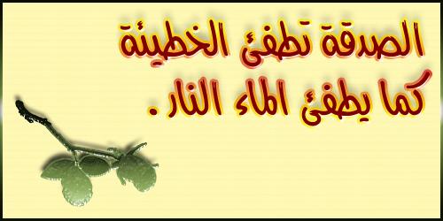 بالصور صور عن الصدقه , ساعد اخوك المسلم واكسب الاجر والصواب 2280