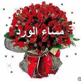 بالصور صور مساء الورد , مسي علي حبيبك برائحة الزهور 2283 2